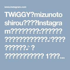 TWiGGY『mizunotoshirou』さんはInstagramを利用しています:「どうなってるの!?ねじねじが可愛い♪ポニーテールアレンジ♪ ・ □セルフアレンジ解説□ 1、横と後ろに分けて、後ろの髪をくるりんぱ。 2、横の髪をタイトロープして、1の上にゴム留め。 3、2の毛先を1に入れ込みます。 4、毛先を巻いて、ルーズほぐせば完成。 ・ blog…」 • Instagram