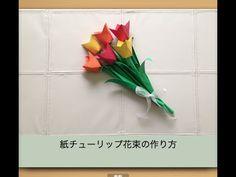 紙チューリップ作り方 花束ペーパークラフト