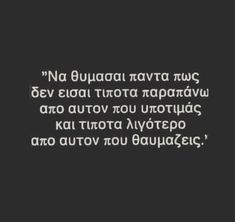 Greek Quotes, Wise Quotes, Special Quotes, Be A Better Person, Life Inspiration, True Words, Picture Quotes, Life Is Good, Truths