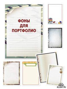Фоны для школьного портфолио 4, формат А4 16 png 2480*3507 rar 122 mb Автор:ahmvr.  Ссылки для скачивания.