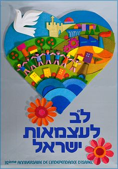 The main benefit of learning a second language is that of being able to communicate with others in their native language. Hebrew is considered to be one of the most difficult languages to learn and requires a lot of study but once mas Israel Independence Day, Independence Day Poster, Jewish Crafts, Jewish Art, Hamsa Art, Arte Judaica, Jewish Celebrations, Learning A Second Language, Hebrew School