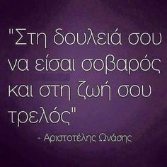 Speak Quotes, Wisdom Quotes, Book Quotes, Me Quotes, Funny Quotes, Great Words, Wise Words, Ancient Greek Tattoo, Clever Quotes