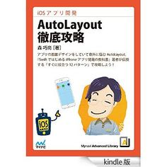 Amazon.co.jp: iOSアプリ開発 AutoLayout徹底攻略 (Mynavi Advanced Library) eBook: 森 巧尚: Kindleストア