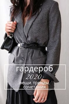 Гардероб 2020 тренды одежда trends 2020 basic wardrobe what is fashionable how to combine clothes stylishly Smart Casual Women, Smart Casual Outfit, Casual Outfits, Knit Fashion, Fashion Looks, Womens Fashion, Stylish Winter Outfits, Fashion Articles, Wardrobe Basics