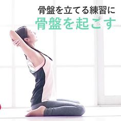 下腹ぺたんこポーズ | MY BODY MAKE(マイボディメイク)