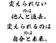 Japanese Quotes, Chinese Quotes, Philosophy Quotes, Life Philosophy, Wise Quotes, Famous Quotes, Famous Words, Proverbs, Cool Words