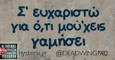 Wisdom Quotes, Qoutes, Life Quotes, Funny Greek, Word 2, Greek Quotes, Love You, My Love, True Words
