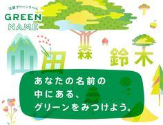 淡麗グリーンラベル GREEN NAME あなたの名前の中にある、グリーンをみつけよう。