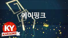 [KY 금영노래방] 에이핑크 - Remember (KY Karaoke No.KY48883)