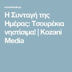 H Συνταγή της Ημέρας: Τσουρέκια νηστίσιμα!   Kozani Media Zucchini, Easter, Easter Activities