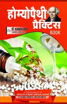 Allopathic medicine treatment books in hindi pdf free download homeopathic materia medica medicine book in hindi pdf homeo book ayurvedic homeopathy allopathic books in forumfinder Images