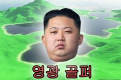 You too can be a remarkable golfer with Kim Jong Golf