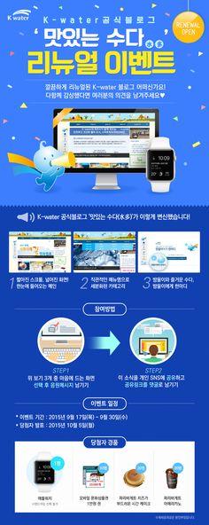 맛있는 水多~ K-water Blog :: [이벤트] K-water 공식블로그 '맛있는 수다(水多)' 리뉴얼 오픈 이벤트! Graph Design, Web Design, Promotional Design, Event Page, Sales And Marketing, Event Design, Contents, Banner, Branding