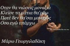 Love Quotes, Inspirational Quotes, Greek Quotes, Happy New Year, Picture Video, Poems, Lyrics, Letters, Messages