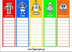 Εβδομαδιαίο πρόγραμμα σχολικών μαθημάτων ρομπότ Bar Chart, Robot, Frames, Abs, Printables, Education, School, Pray, Crunches