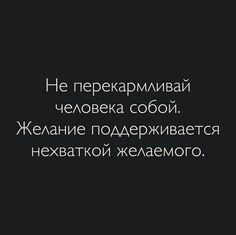 Russian Quotes, Happy Thoughts, Love Story, Philosophy, Psychology, Meant To Be, Poems, Relationship, Mood