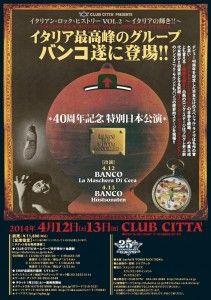"""2013年12月17日 イタリアン・ロックの最高峰、バンコ""""BANCO""""の来日公演が来春4月12、13日、クラブチッタにて開催される!  プリント ◎イタリアン・ロックの最高峰、バンコがデビュー40周年を記念して遂に来日。彼らのテクニカルなプログレッシヴ・サウンドは、他のグループの追従を許さない独自の世界を構築し、イタリアのグループならではの叙情性豊かな音楽を聴かせてくれる。日本のファンのためだけに用意されたファースト&セカンド・アルバムを中心に構成した2時間を越えるステージは、近年のバンコのパフォーマンスの中でも特筆すべきものとなるはずだ。  さらに新世紀のプログレッシヴ・ロック・シーンにおいて、最重要バンド、マスケラ・ディ・チェッラとホストソナテン(※下段写真)が日本のファンの前に初登場。その荘厳なサウンドで、バンコの40周年記念を彩る。"""