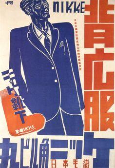 1931+Nikke+business+clothing+poster+by+Gihachiro+Okayama.jpg (550×802)