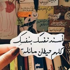 be your own wall Sweet Words, Love Words, Photo Quotes, Picture Quotes, Words Quotes, Life Quotes, Qoutes, Sayings, Beautiful Arabic Words