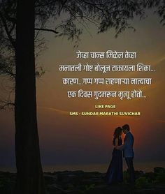 Maitri Kavita - #Friendship Never Die | Marathi love