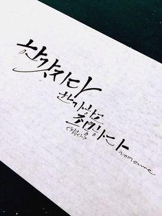 3번째 이미지 Caligraphy, Arabic Calligraphy, Brush Lettering, Tattoo Quotes, Typography, Blog, Design, Branding, Traditional