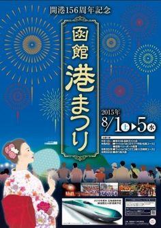 函館港まつり2015開催ポスター