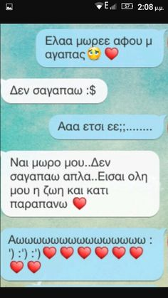 Greek, greek quotes, and message image Cute Couple Quotes, Love Quotes, Cute Messages, Happiness, Videos Tumblr, Fun Snacks For Kids, Greek Words, After School Snacks, Recipe Ratings