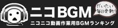 ニコBGM | ニコニコ動画作業用BGMランキング