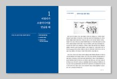 SNS 교육책 – meditory Typo Design, Book Design Layout, Print Layout, Graphic Design, Editorial Design Layouts, Company Profile Design, Catalogue Layout, Design Brochure, Minimal Business Card
