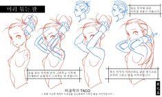 cute drawings of love Manga Drawing Tutorials, Drawing Techniques, Drawing Tips, Art Tutorials, Body Reference Drawing, Anatomy Reference, Art Reference Poses, Anatomy Drawing, Anatomy Art