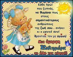 Mia omorfi kalimera.. Morning Greetings Quotes, Picture Quotes, Quote Pictures, Greek Quotes, Good Morning, Wisdom, Happy, Paracord, Education