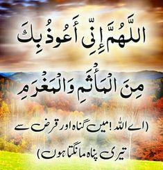 Islamic Prayer, Islamic Teachings, Islamic Dua, Islamic Quotes, Urdu Quotes, Qoutes, Life Quotes, Duaa Islam, Allah Islam