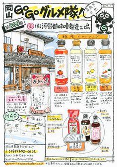 岡山・Go Go グルメ隊!! Yummy Asian Food, Food Catalog, Cute Food Art, Flower Drawing Tutorials, Japanese Food Art, Food Poster Design, Food Sketch, My Cookbook, Food To Go