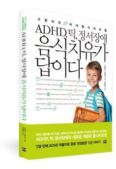 2015. 11. 문지. ADHD, 틱, 정서장애 음식치유가 답이다. design illust by shin, byoungkeun.