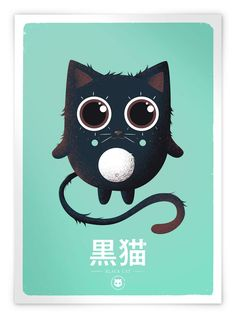 Black Cat Fond bleu Screen print 50x70cm / 20 exemplaires mkt4.bigcartel.com/ www.mkt4.com/pages/projects/screenprint.html
