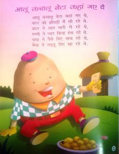 Hindi Nursery Rhyme Songs for Children: Aaloo Kachalu Beta Kahaa Gaye The Hindi Poems For Kids, Kids Poems, Moral Stories In Hindi, Short Stories, Childhood Poem, Poems In English, Hindi Alphabet, Poetry For Kids, Rhyming Activities