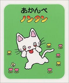 あかんべノンタン (ノンタンあそぼうよ (3)) キヨノ サチコ, http://www.amazon.co.jp/dp/4032170304/ref=cm_sw_r_pi_dp_pk1Csb1K9DQQ8
