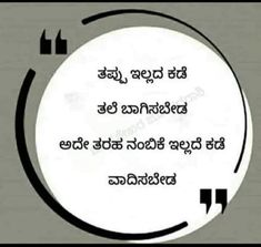 Love Quotes In Kannada, Karma Quotes Truths, Meaningful Sentences, Self Discipline, Ganesha, Best Quotes, Thoughts, Facebook, Princess