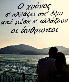 Boy Quotes, Wise Quotes, Motivational Quotes, Big Words, Greek Quotes, Life Advice, Picture Quotes, The Dreamers, Thoughts