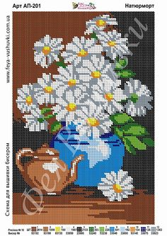 Cross Stitch Flowers, Cross Stitch Designs, Plastic Canvas, 9 And 10, Crochet Stitches, Cross Stitch Embroidery, Diy And Crafts, Lily, Valentines