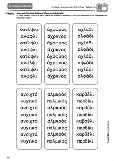 Special Education, Screen Shot, Word Search, Ebooks, Reading, Words, Greece, Products, Greece Country