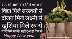 Best Naye Saal Ki Shubhkamnaye in Hindi with images -2021 Naye Saal Ki Shubhkamnaye, Happy New Year, Letter Board, Lettering, Image, Happy Year, Drawing Letters, Texting, Happy New Year Wishes