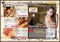 ザ・シーズンズ上越店「Autumn Special Campaign」(~2013.10.31)