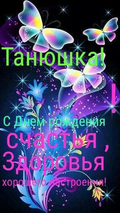 Congratulations, Poems, Happy Birthday, Neon Signs, Holiday, Cards, Wallpapers, Wish, Handsome Quotes