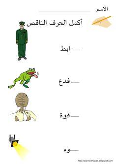 Preschool Math, In Kindergarten, Arabic Alphabet Pdf, Arabic Handwriting, Modern Standard Arabic, Arabic Verbs, Learn Arabic Online, Arabic Lessons, Islam For Kids