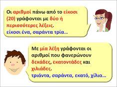 Ηλεκτρονική Σχολική Τάξη (η-Τάξη) | ΓΛΩΣΣΑ | Έγγραφα Greek Language, Kids And Parenting, Family Guy, Learning, School, Blog, Google, Greek, Studying