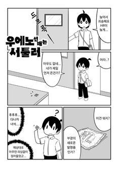 Cartoon, Manga, Comics, Funny, Movie Posters, Fictional Characters, Manga Anime, Film Poster, Manga Comics