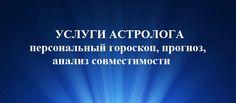 Татьяна Винтур - услуги астролога