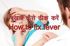 बुखार कैसे ठीक करें (How to fix fever)