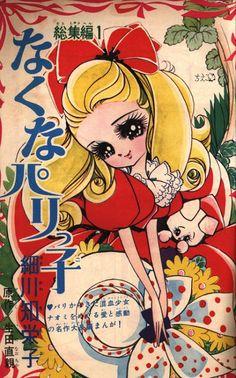 hosokawa chieko